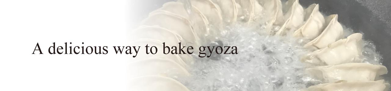 餃子の美味しい焼き方