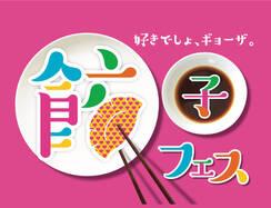 餃子フェス東京・大阪・広島、3会場にて開催!
